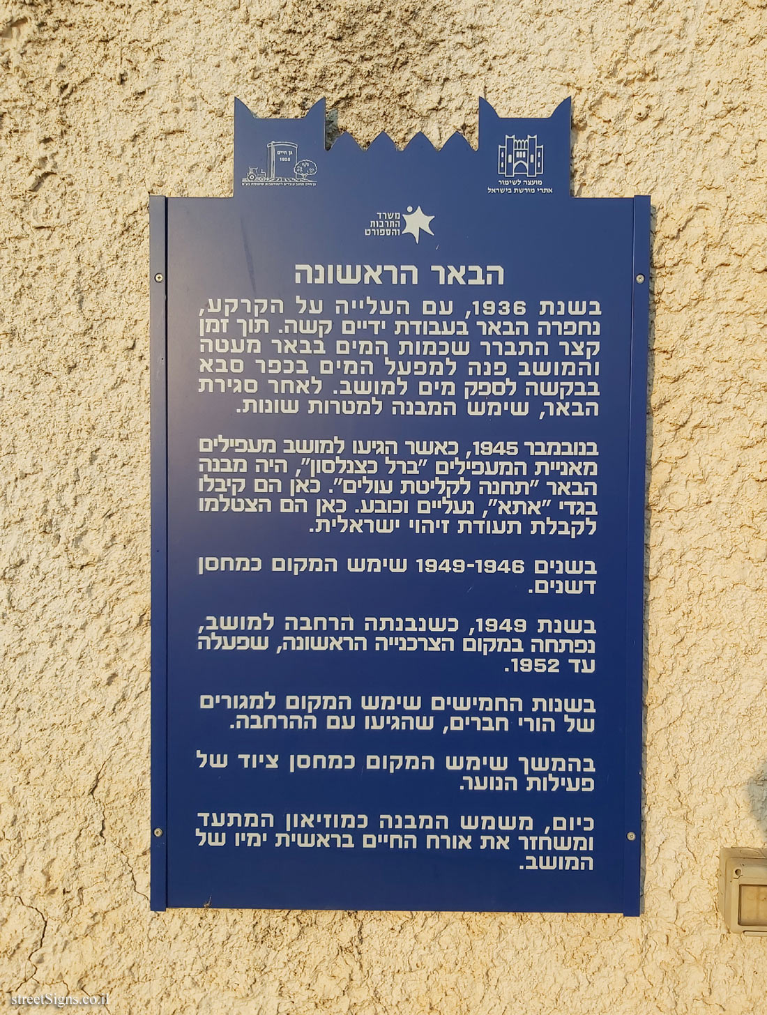 Gan Haim - Heritage Sites in Israel - The first well