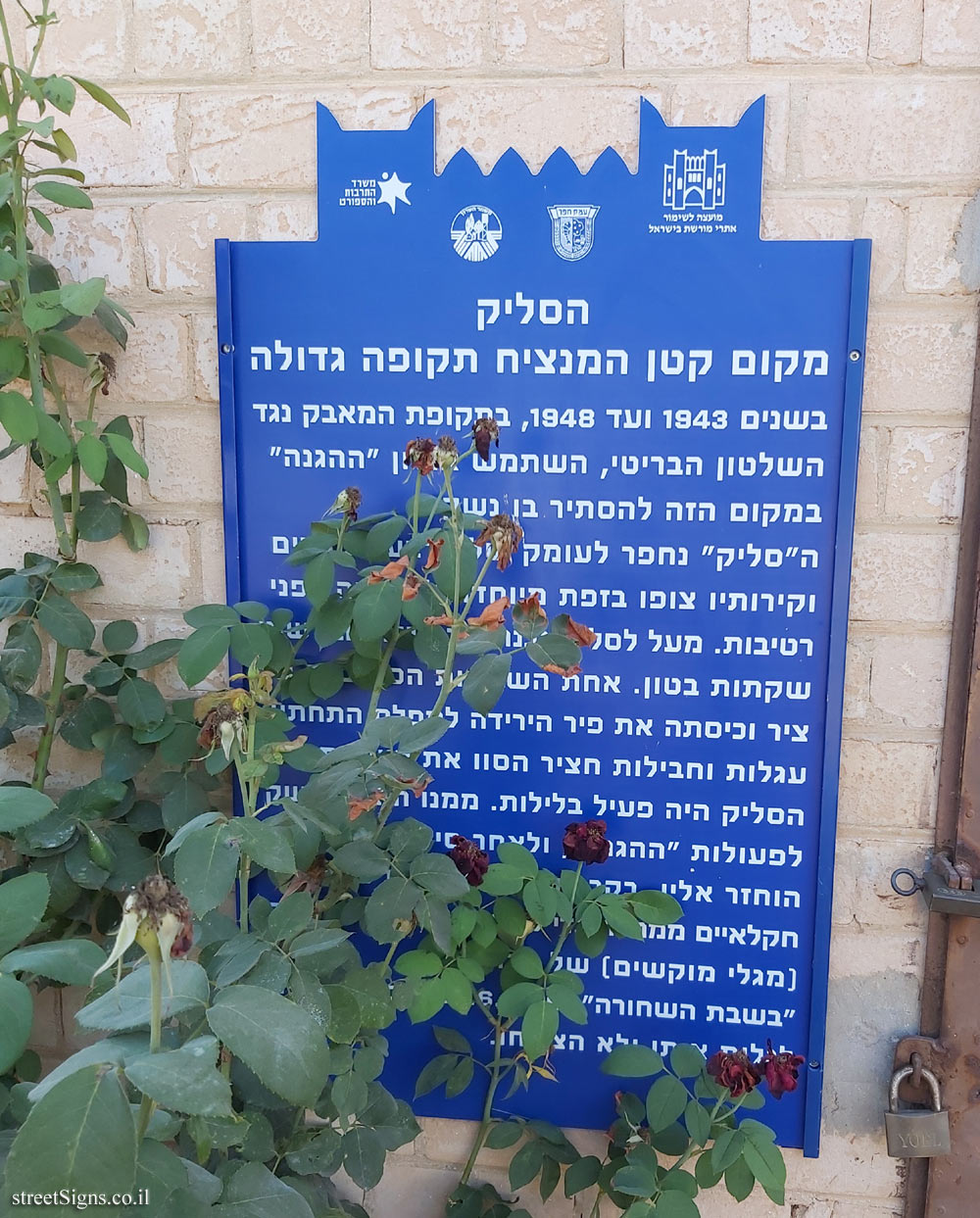 Mishmar HaSharon - Heritage Sites in Israel - Slick (stash)
