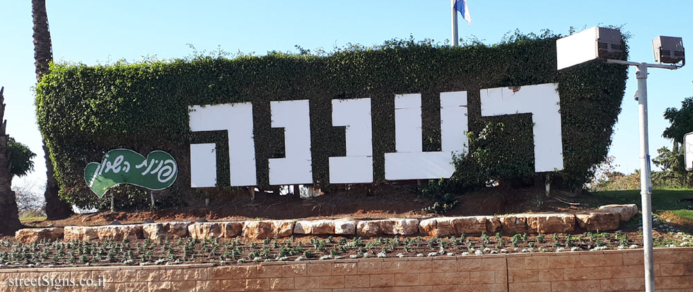 Ra'anana - the entrance to the city