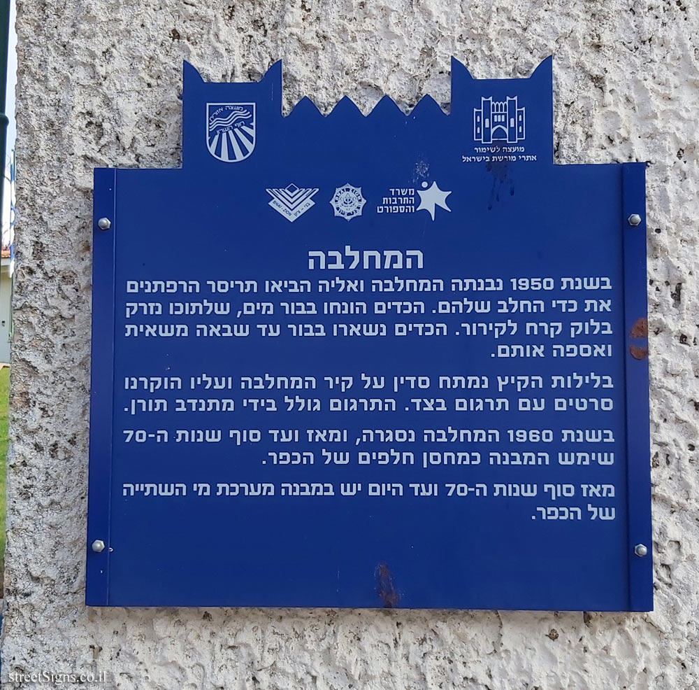 Bnei Zion - Heritage Sites in Israel - The dairy
