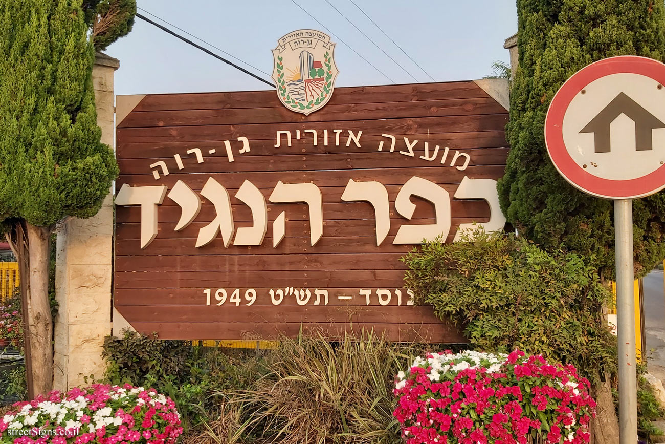 Kfar HaNagid - entrance sign to the moshav