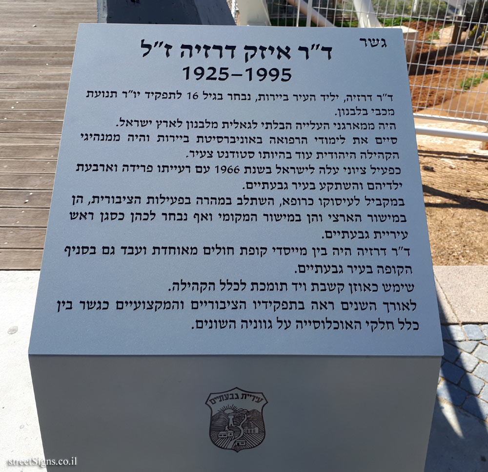 Givatayim - Bridge named for Isaac Drezia
