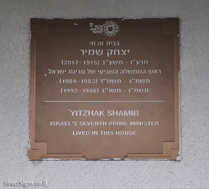 Yitzhak Shamir - Plaques of people who lived in Tel Aviv