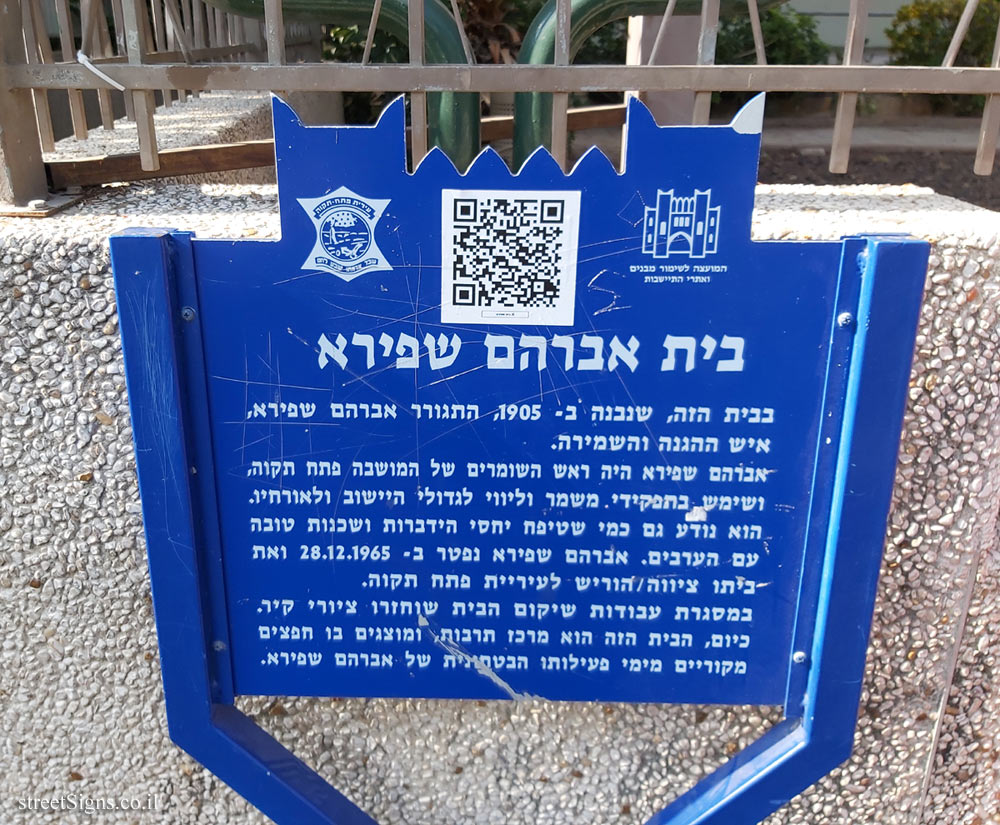 Petah Tikva - Heritage Sites in Israel - Beit Avraham Shapira