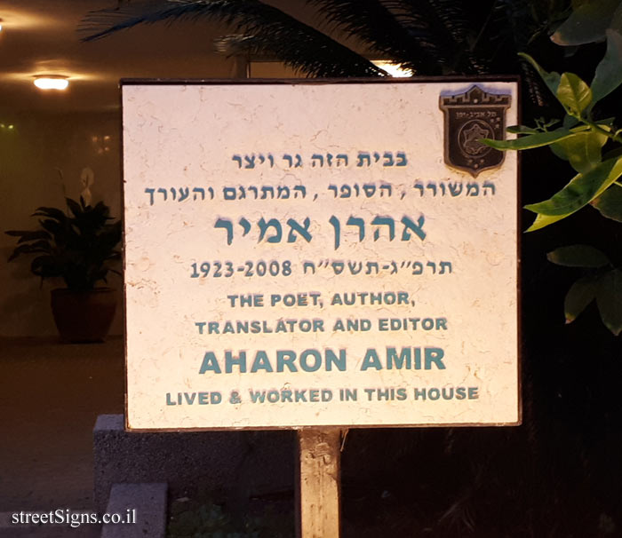 Aharon Amir - Plaques of artists who lived in Tel Aviv