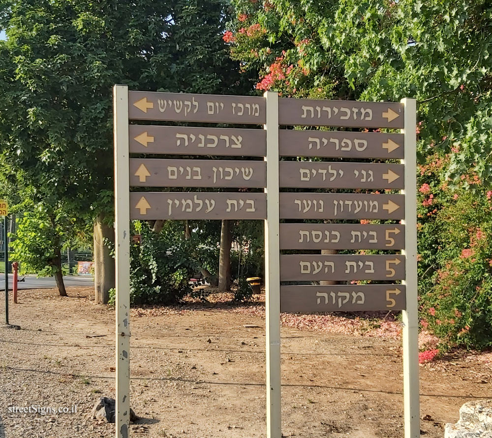 Neve Yamin  - a direction sign for sites in the moshav