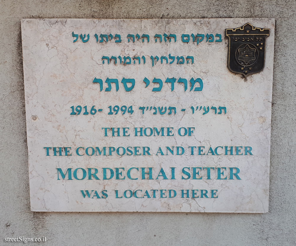 Mordechai Setter - Plaques of artists who lived in Tel Aviv