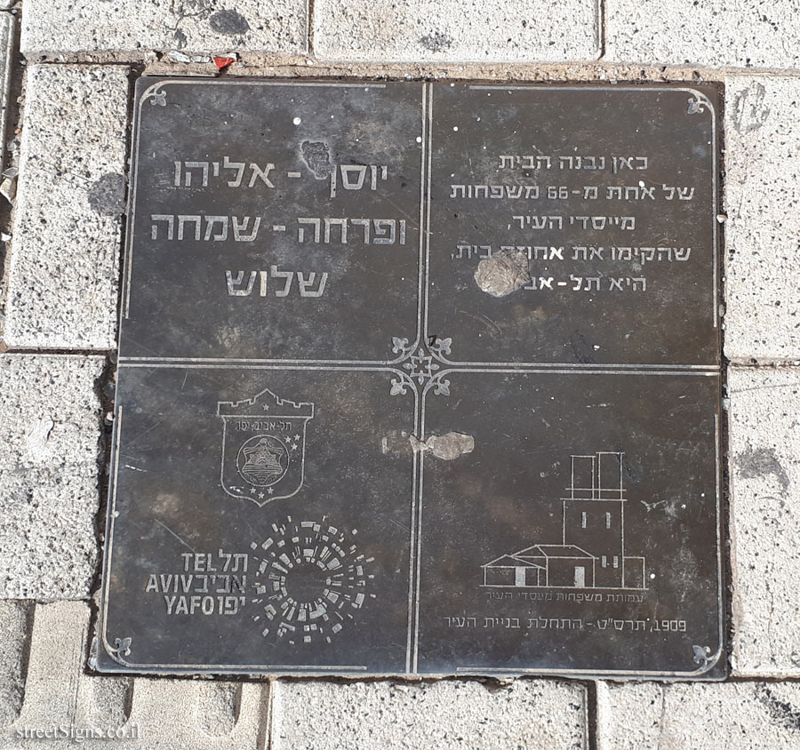 Yosef-Eliahu and Farcha-Simcha Chelouche - The houses of the founders of Tel Aviv