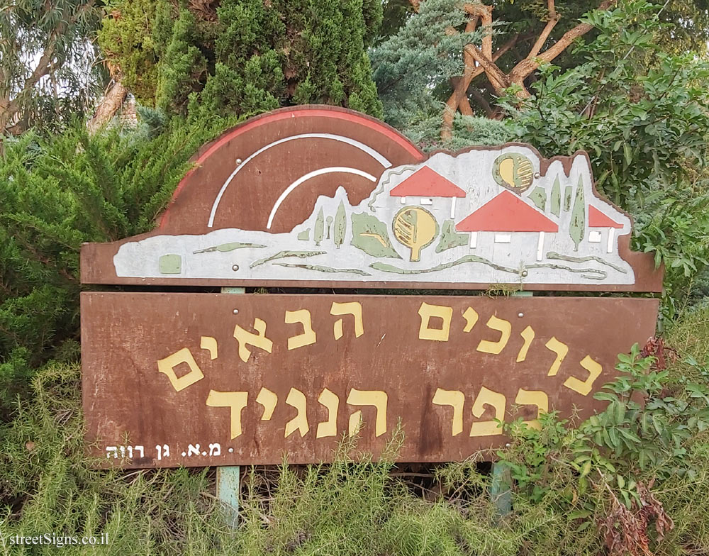 Kfar HaNagid - entrance sign to the moshav (2)