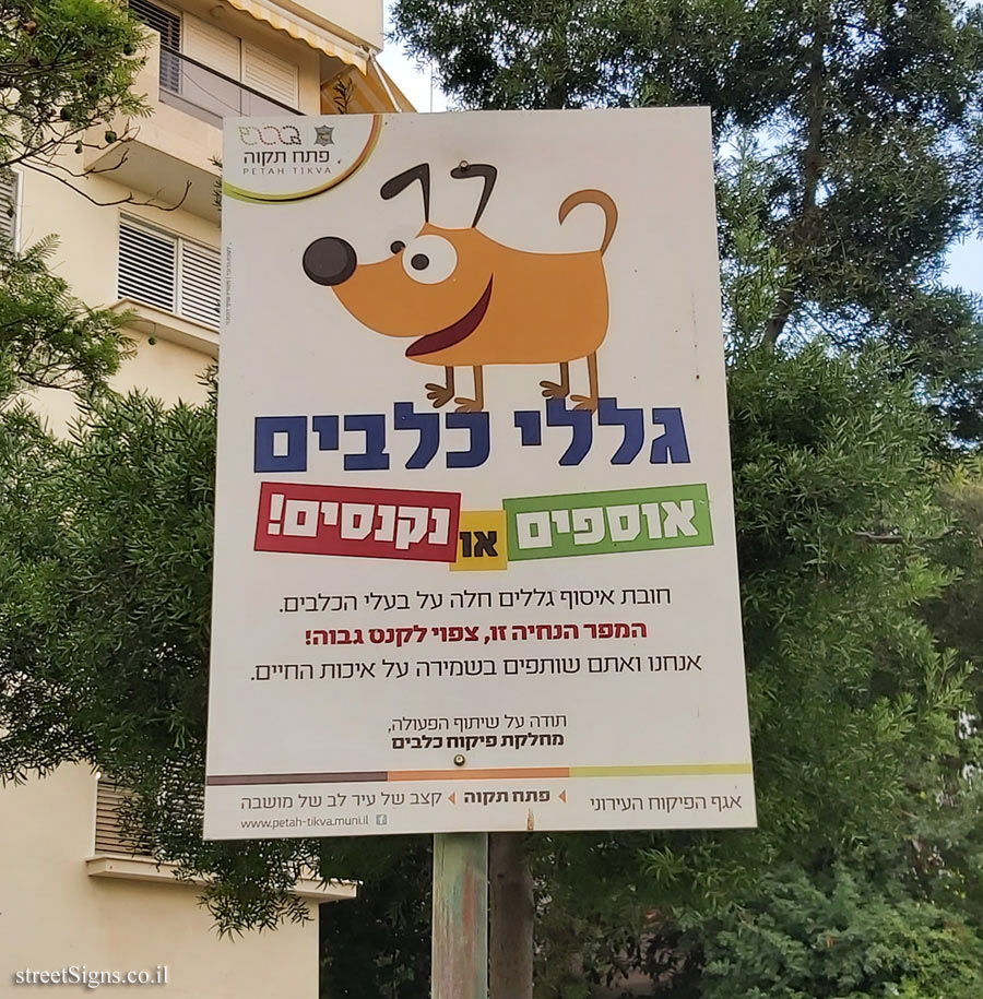 Petah Tikva - Illustrated warning about handling dog poo