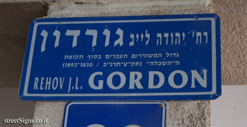 Tel Aviv - Gordon Street - different format