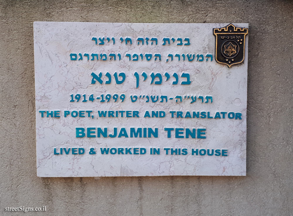 Benjamin Tene - Plaques of artists who lived in Tel Aviv