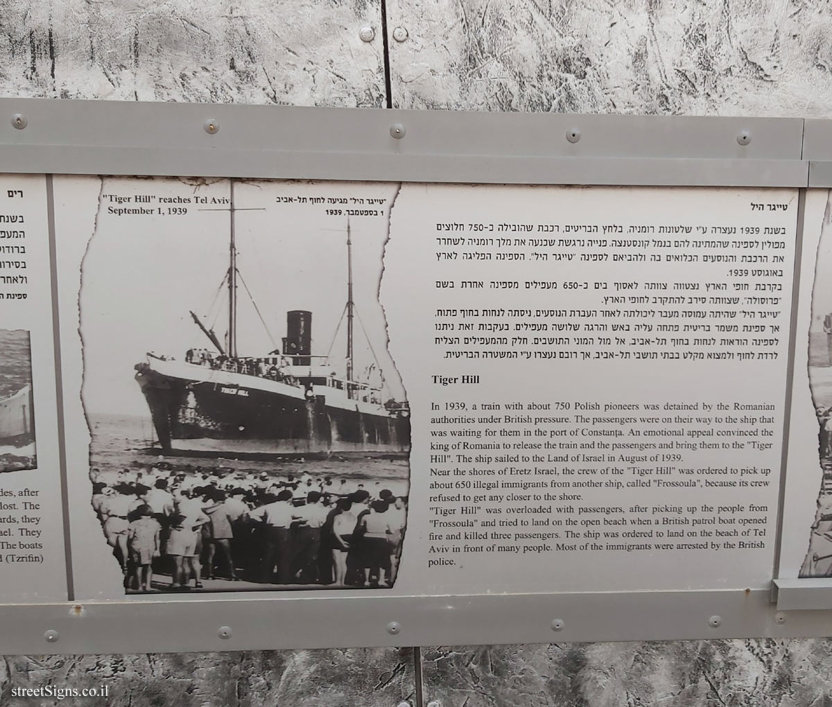"Tel Aviv - London Garden - The story of the illegal immigration - The ship ""Tiger Hill"""