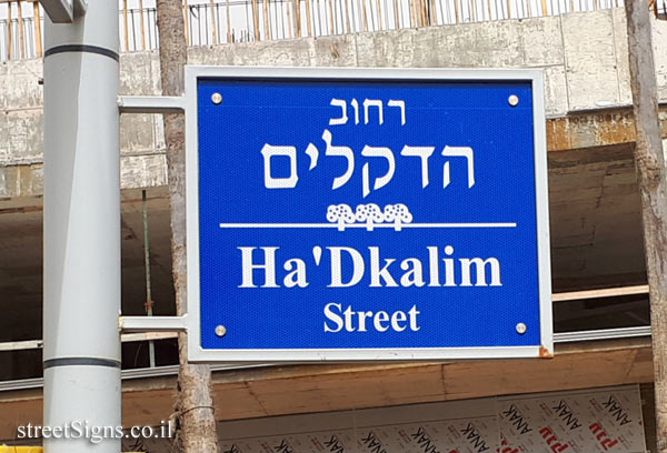 Pardes Hanna - Karkur - Junction HaDkalim Street and Dror Street