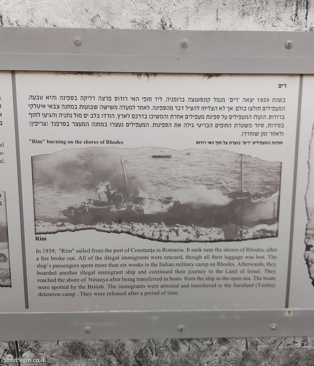 "Tel Aviv - London Garden - The story of the illegal immigration - The ship ""Rim"""