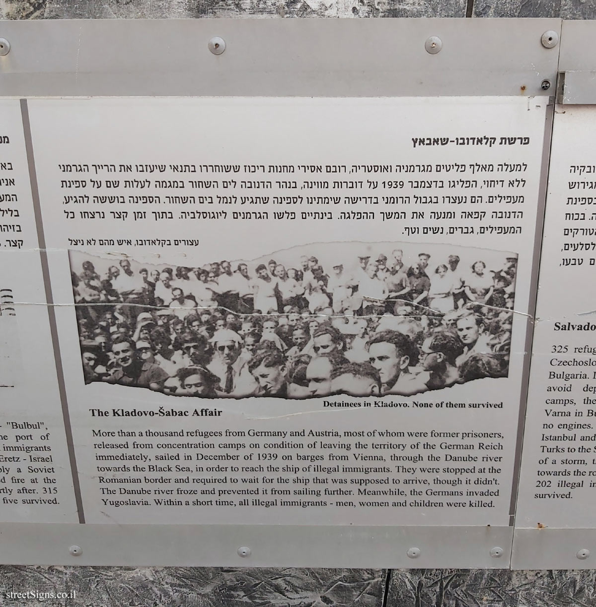 Tel Aviv - London Garden - The story of the illegal immigration - The Kladovo-Sabac Affair