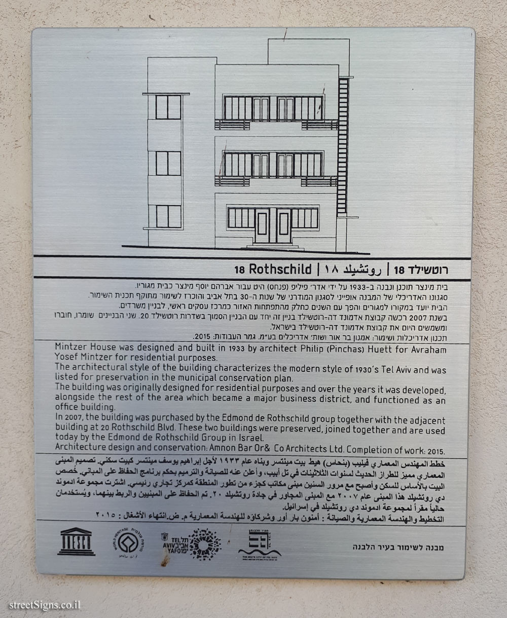 Tel Aviv - buildings for conservation - Rothschild 18