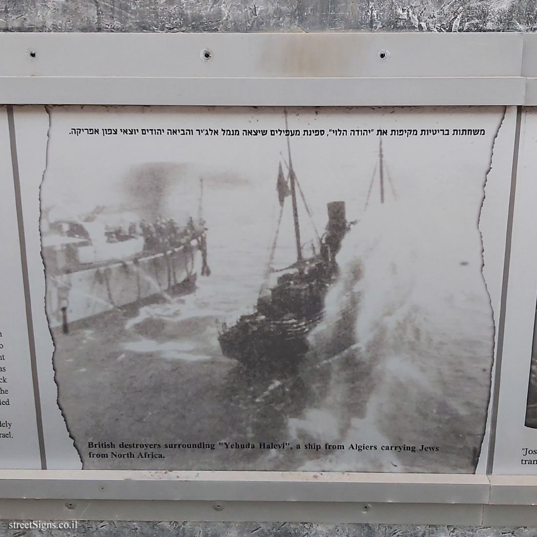 "Tel Aviv - London Garden - The story of the illegal immigration - The ship ""Yehuda Halevi"""