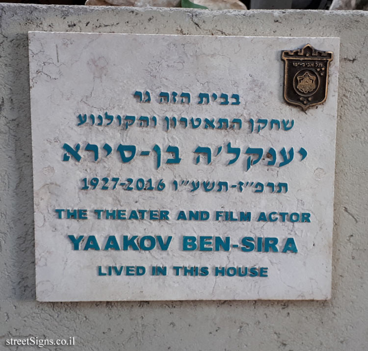 Yaakov Ben-Sira - Plaques of artists who lived in Tel Aviv