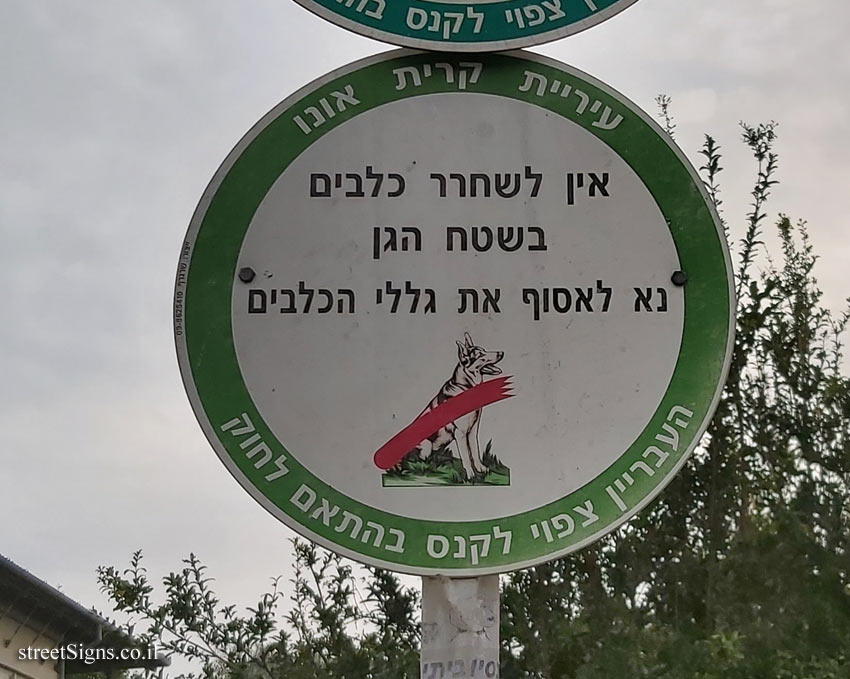 Kiryat Ono - Warning about handling dog poo
