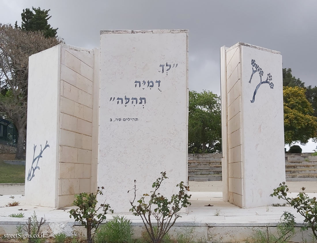 Gan Yavne - a monument to IDF casualties