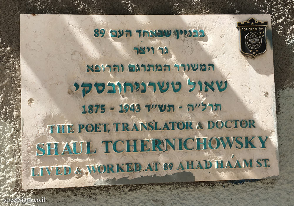 Shaul Tchernichowsky - Plaques of artists who lived in Tel Aviv