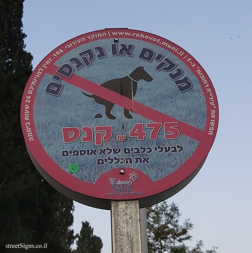 Rehovot - Warning about handling dog poo