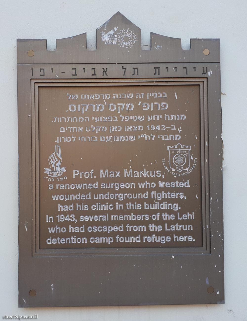 The clinic of Prof. Max Markus - Commemoration of Underground Movements in Tel Aviv