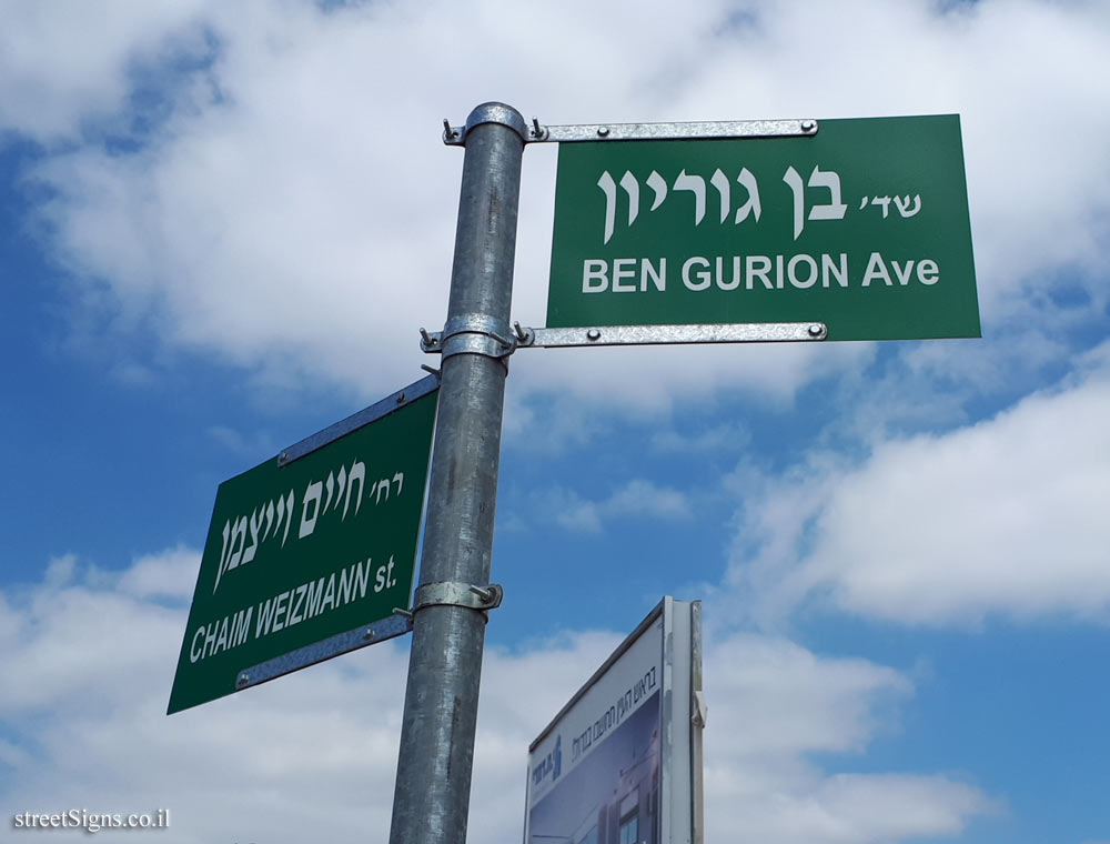 Rosh HaAyin - Junction of Ben Gurion and Chaim Weizmann Streets