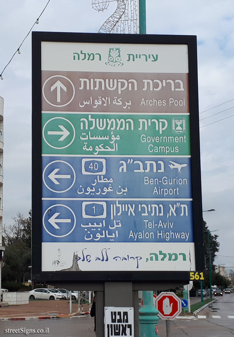 Ramla - a sign pointing to highways and central sites