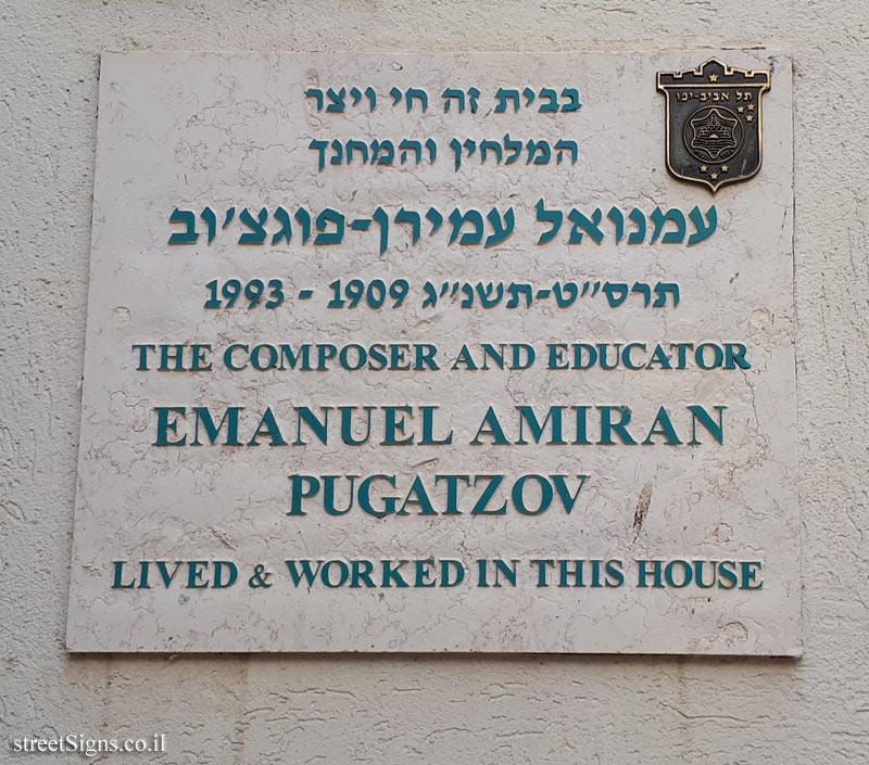 Emanuel Amiran Pugatzov - Plaques of artists who lived in Tel Aviv