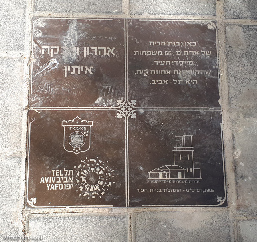 Aaron and Rebecca Eitin - The houses of the founders of Tel Aviv