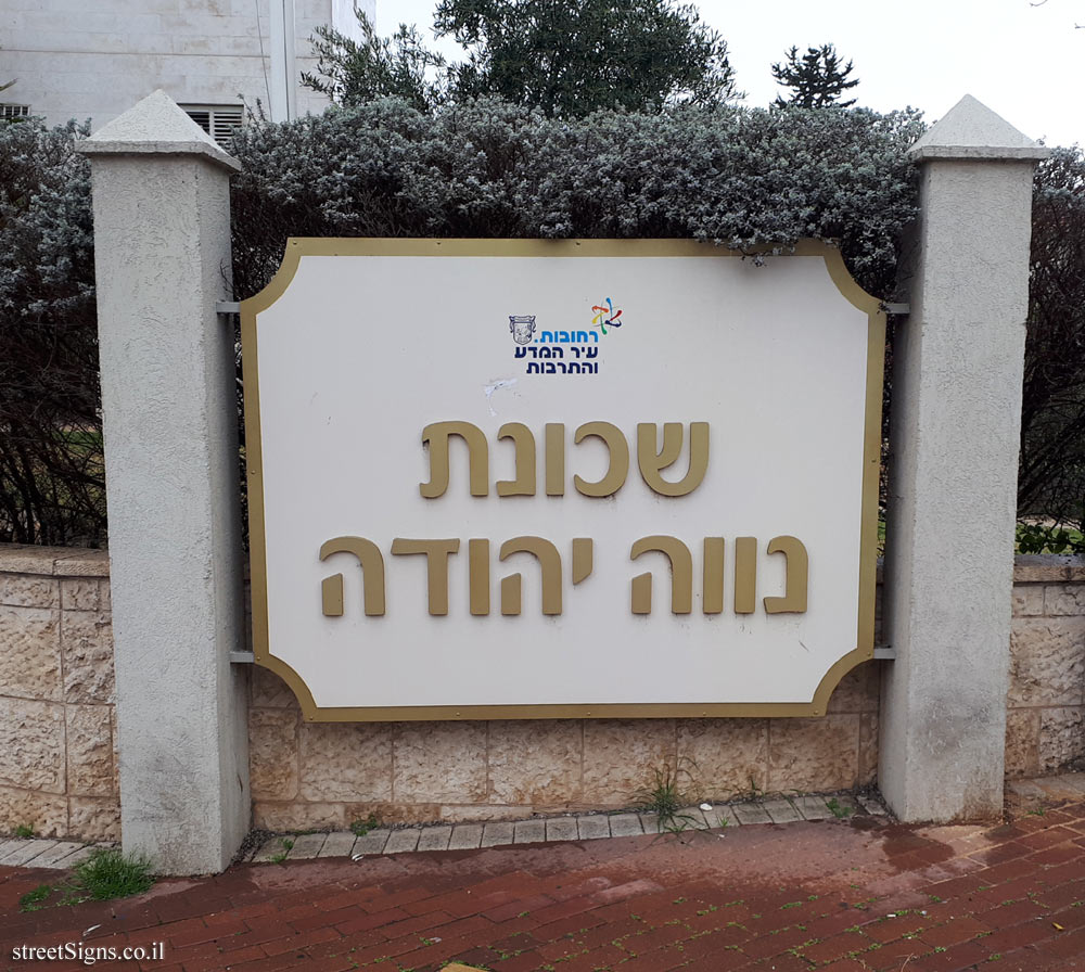 Rehovot - Neve Yehuda neighborhood