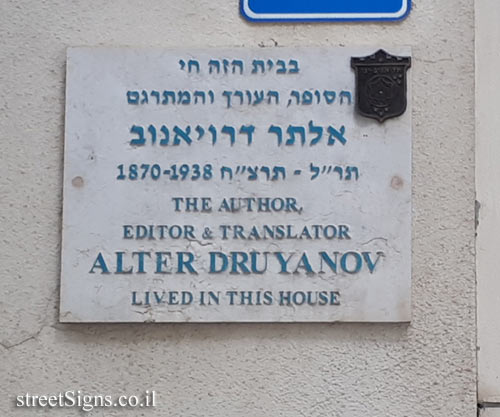 Alter Druyanov - Plaques of artists who lived in Tel Aviv