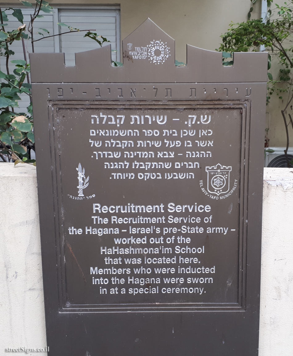 Recruitment Service - Commemoration of Underground Movements in Tel Aviv