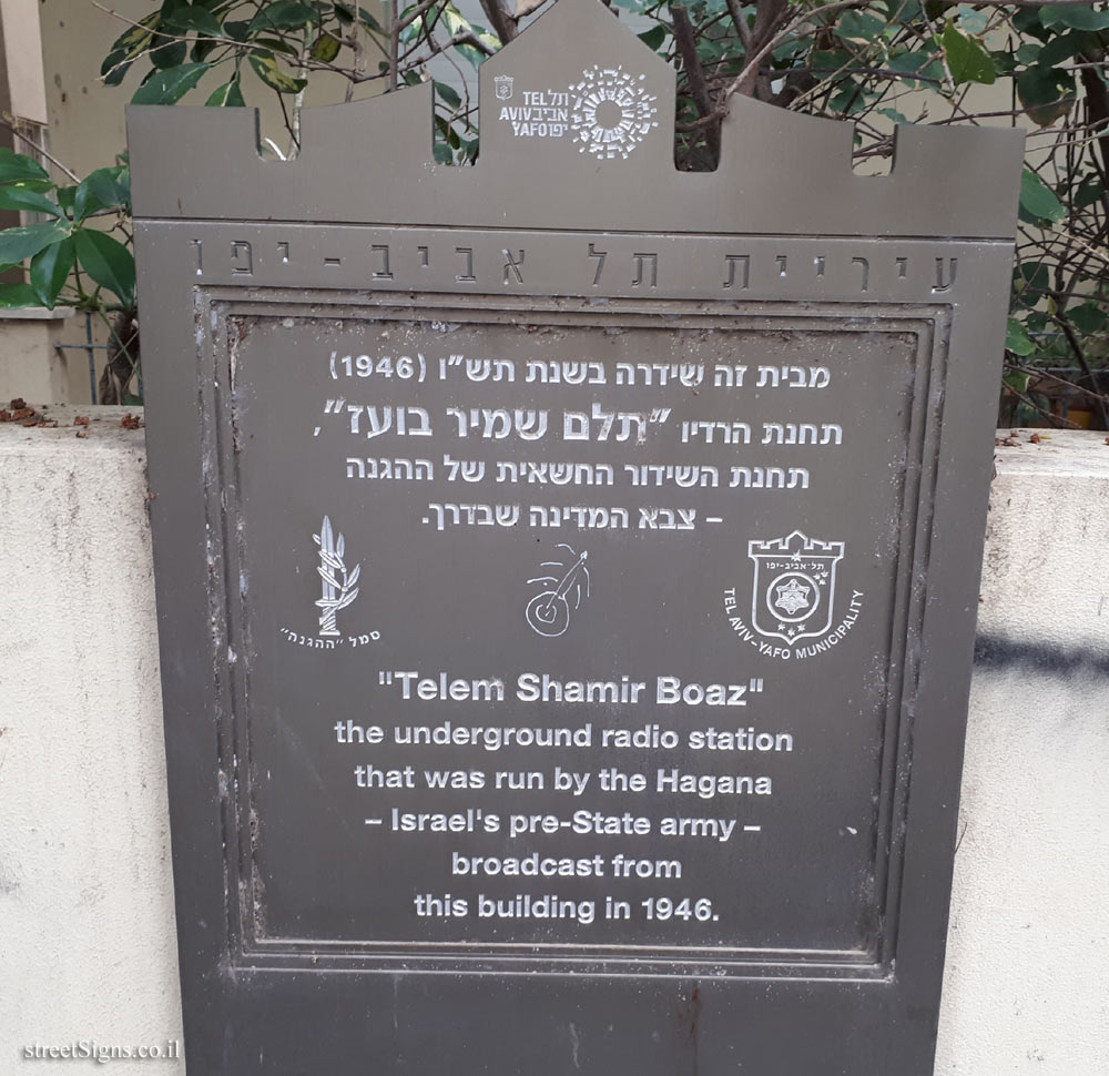 """Telem Shamir Boaz"" - Commemoration of Underground Movements in Tel Aviv"