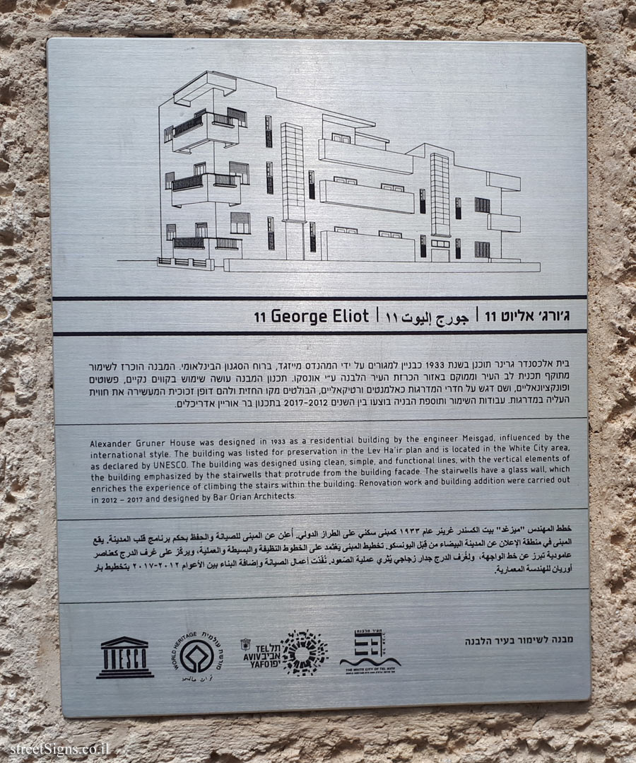 Tel Aviv - buildings for conservation - George Eliot 11