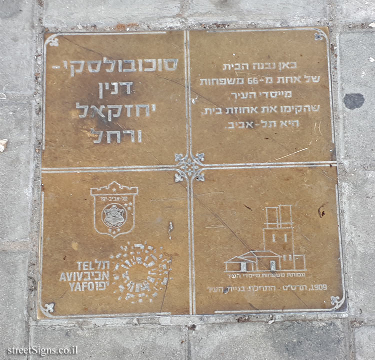 Sukowolski - Danin Yehezkel and Rachel - The houses of the founders of Tel Aviv