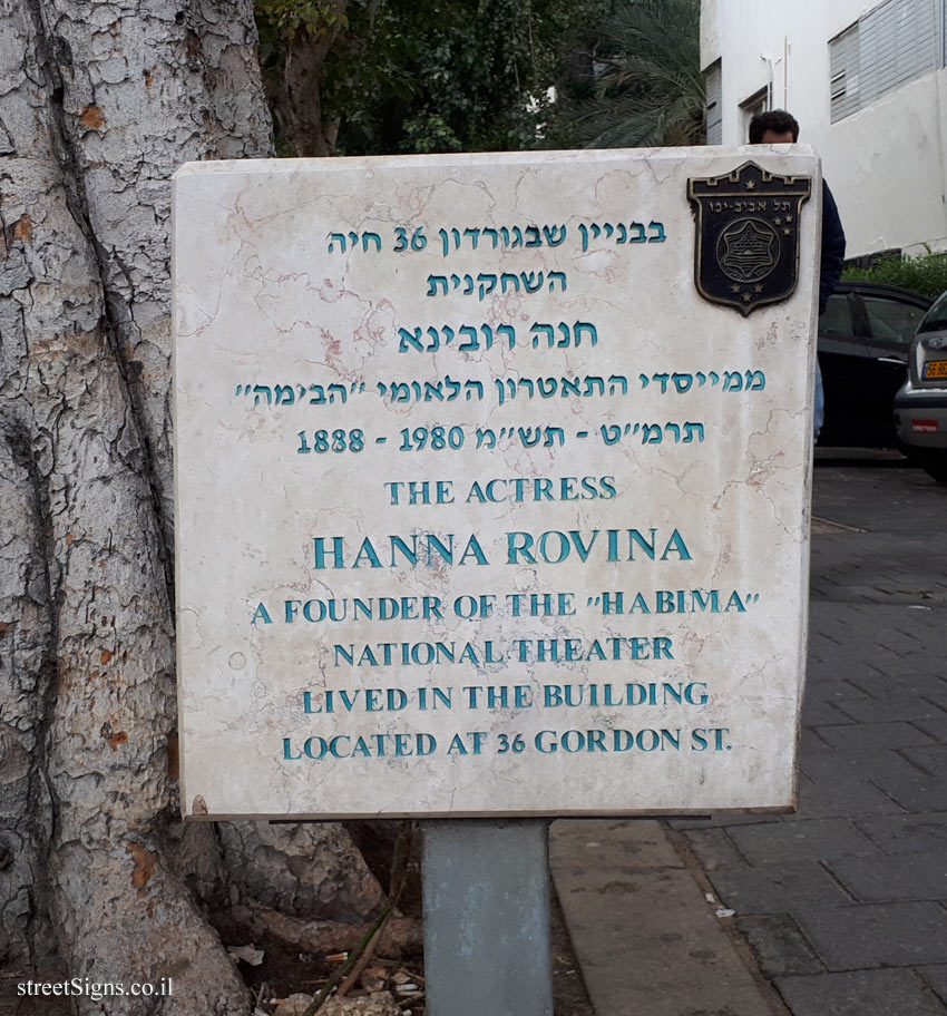 Hanna Rovina - Plaques of artists who lived in Tel Aviv