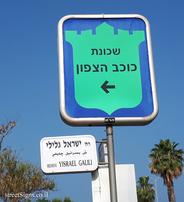 Tel Aviv - Kokhav HaTzafon neighborhood