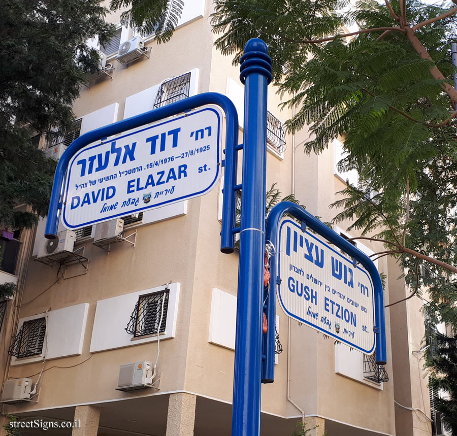Givat Shmuel - the intersection of David Elazar and Gush Etzion streets