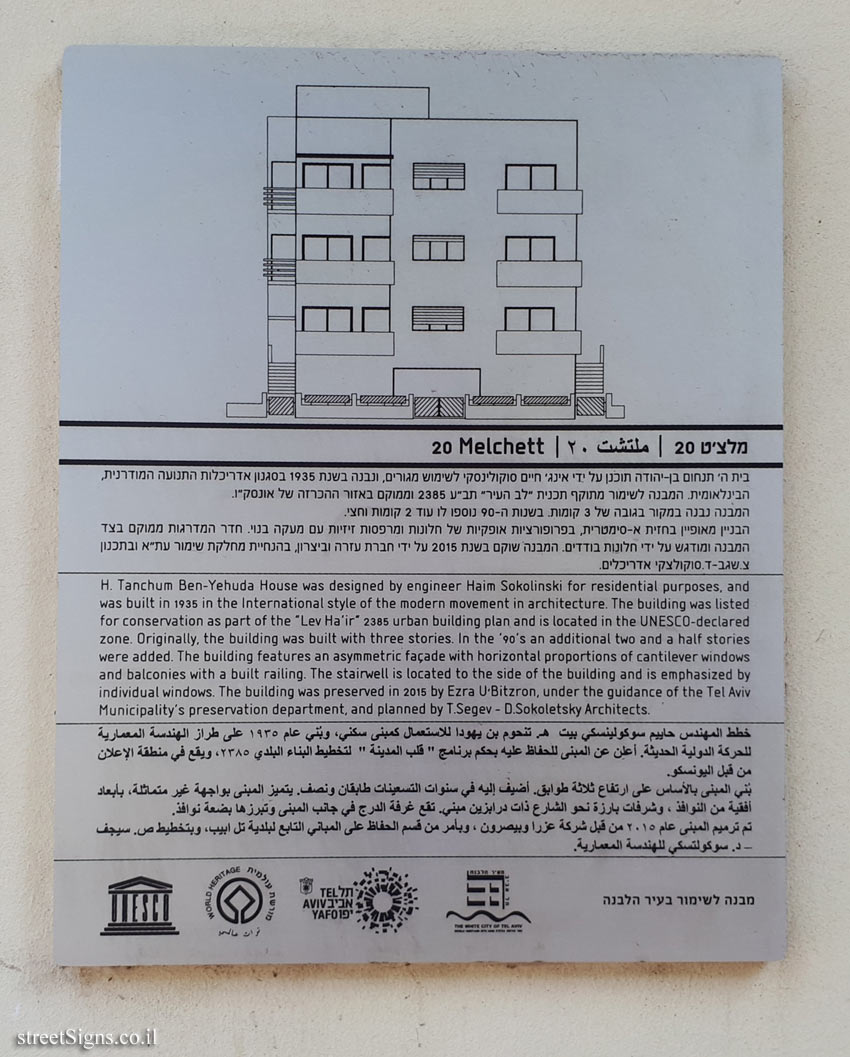 Tel Aviv - buildings for conservation - Melchett 20