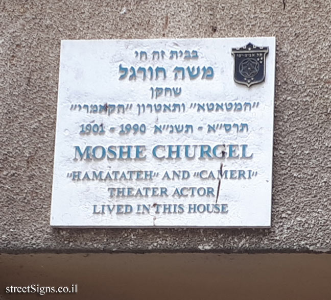 Moshe Churgel - Plaques of artists who lived in Tel Aviv