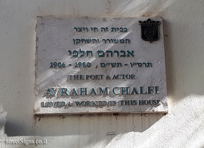 Avraham Chalfi - Plaques of artists who lived in Tel Aviv