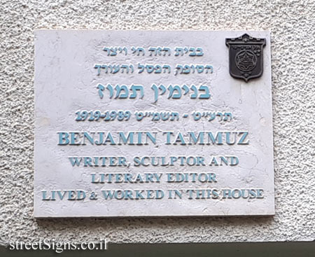 Benhamin Tammuz - Plaques of artists who lived in Tel Aviv