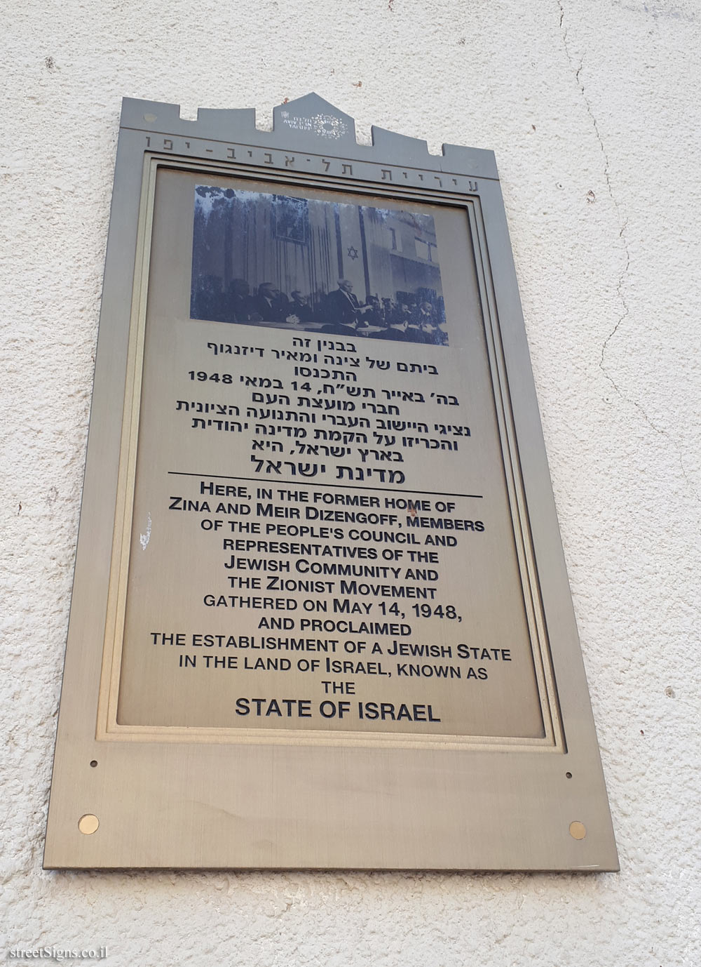 Tel Aviv - Independence Hall - Place of Declaration of the State of Israel