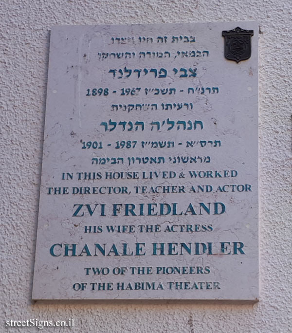 Zvi Friedland & Chanale Hendler - Plaques of artists who lived in Tel Aviv