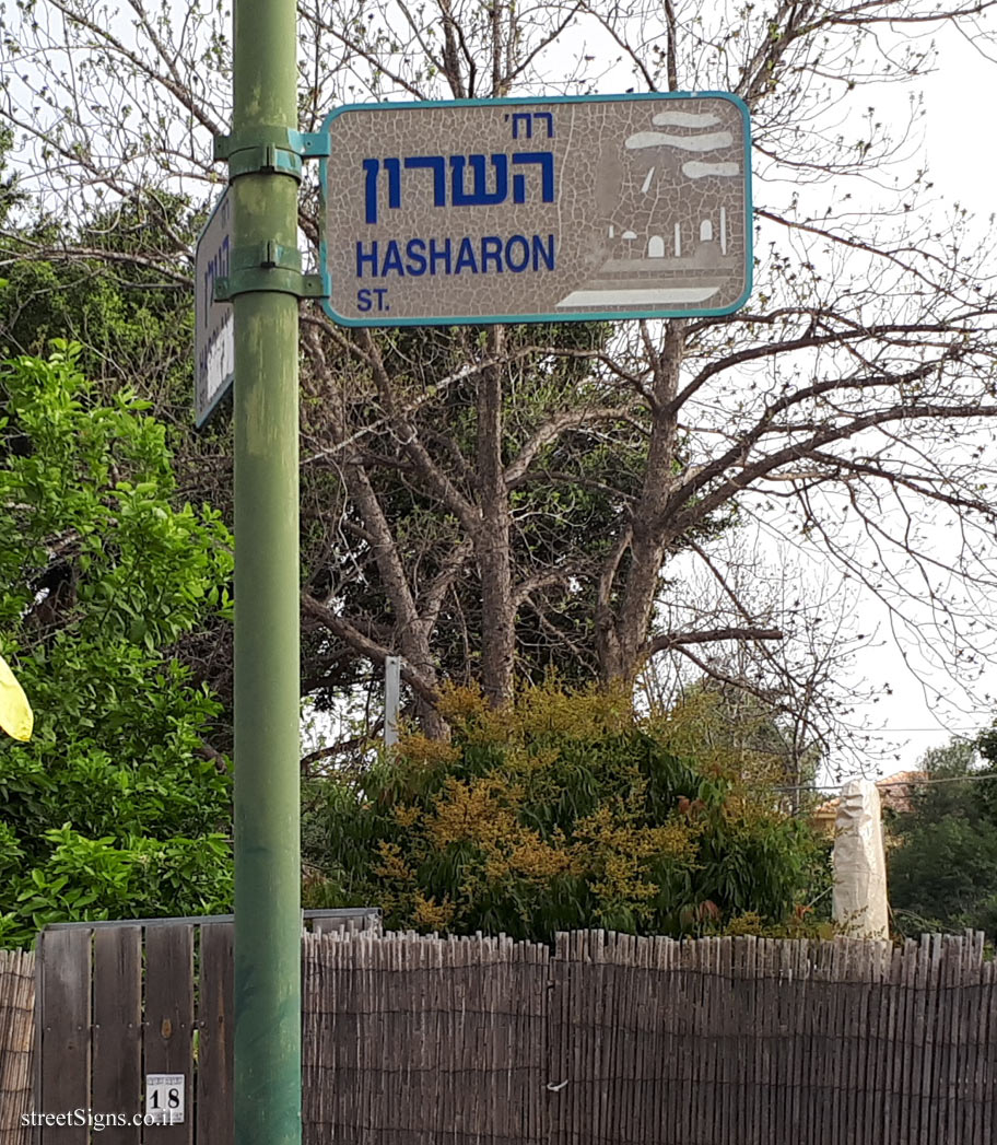 Even Yehuda - Junction of HaSharon st. And HaGolan st