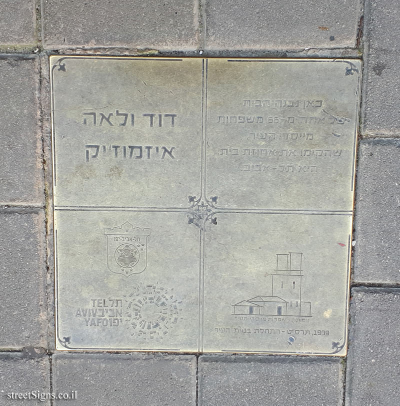 David and Leah Izmozik - The houses of the founders of Tel Aviv