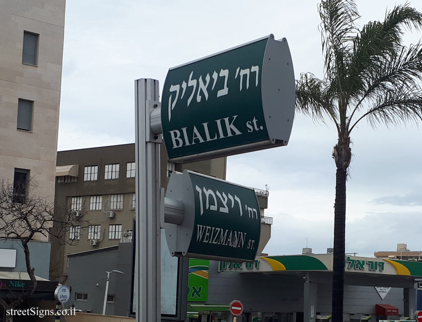 Ness Ziona - intersection of Bialik and Weizman streets